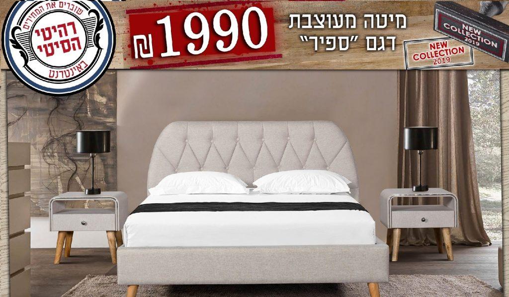 מיטות במבצע !! רהיטי הסיטי!! שוברים את המחירים באינטרנט